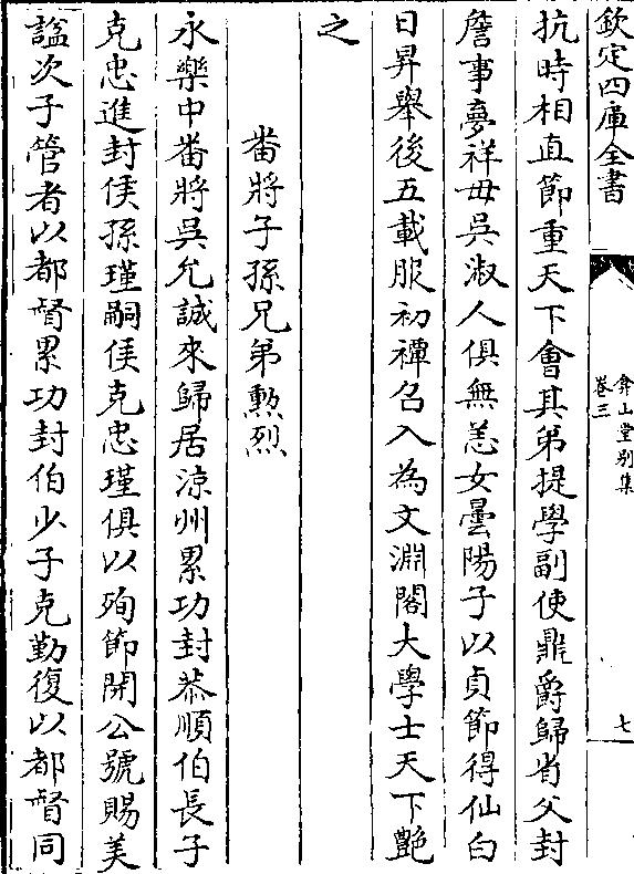 侯震二叔_影印古籍资料
