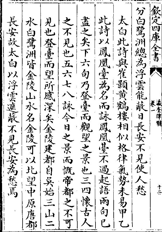 凤凰台上凤凰游下句_影印古籍资料