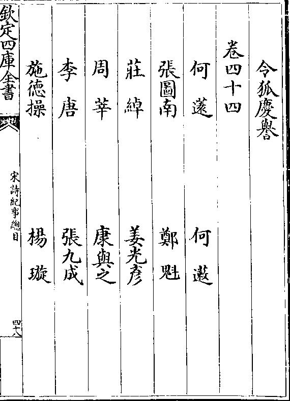 高铨张述_影印古籍资料